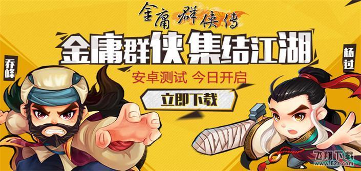 金庸群侠传修改器V3.2.0 安卓版_52z.com