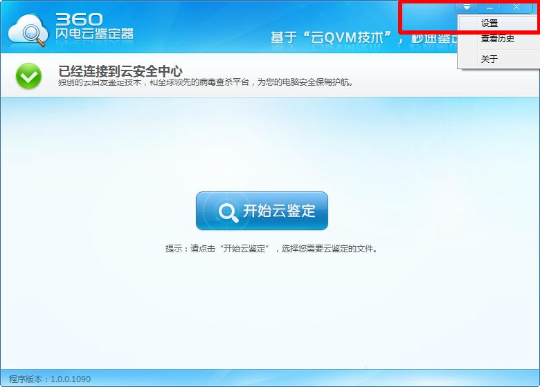 360云鉴定器V1.0.0.1030 官方绿色版_52z.com