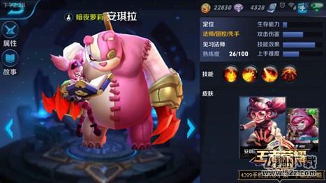 王者荣耀V1.10.1.1 破解版_52z.com