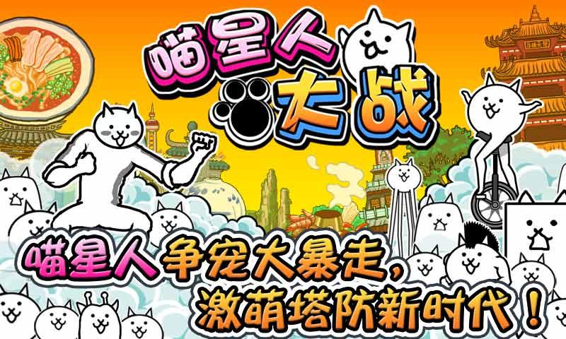 喵星人大战V6.6.0 中文版_52z.com