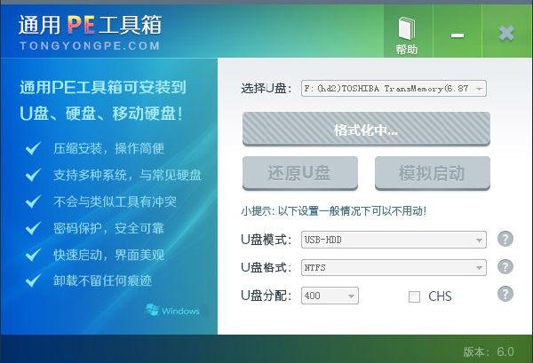 通用pe工具箱7.0官方版_52z.com