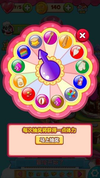 蛋糕消消乐破解版_52z.com