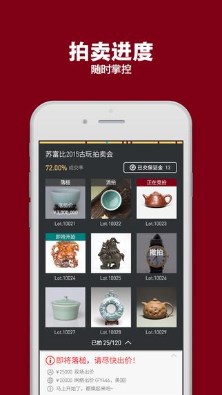 淘宝拍卖会 2.1.1 官网安卓版