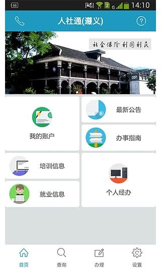 人社通 2.0.2 官网安卓版