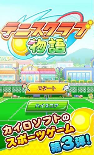 开罗网球俱乐部汉化破解版_52z.com