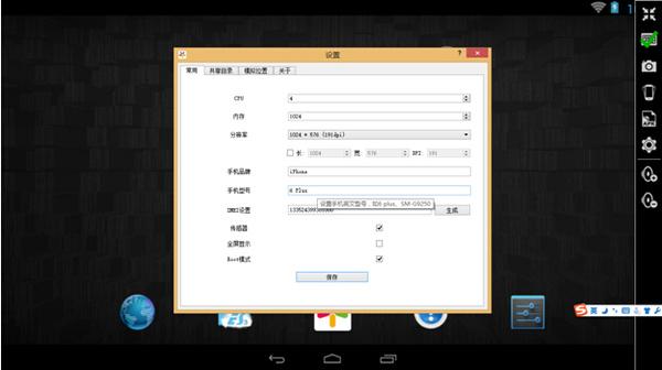 逍遥安卓模拟器V2.1.1 官方版_52z.com