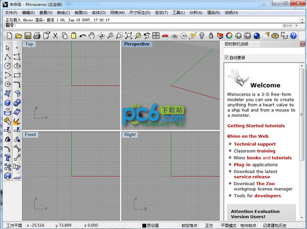 犀牛软件V5.0 官方版_52z.com