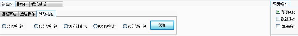 卡布仙踪极光修改器V1.2 电脑版_52z.com