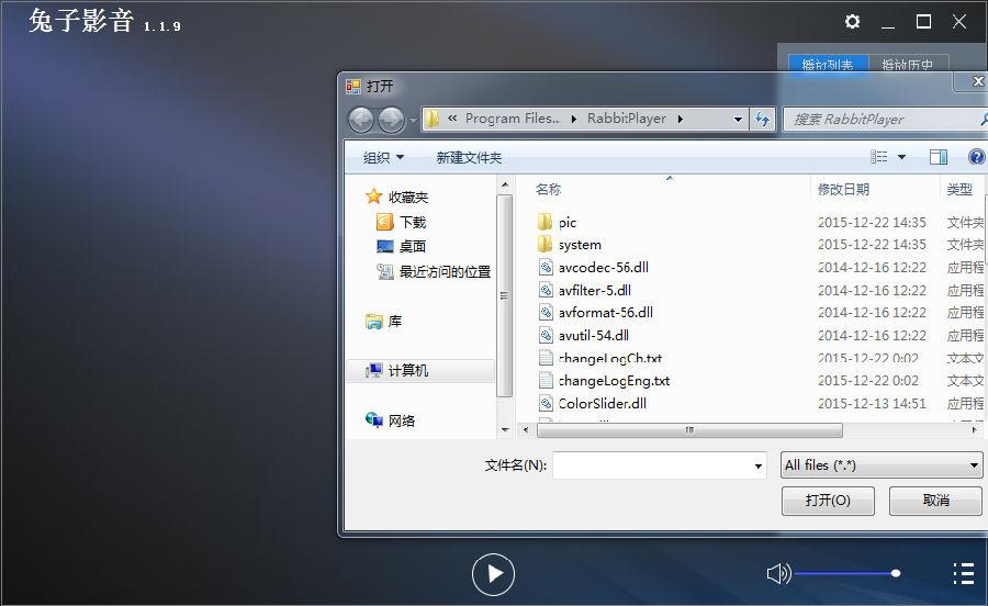 兔子影音V1.2.3 电脑版_52z.com