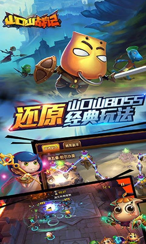 山口山战记V1.0.24 安卓版_52z.com