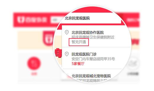 百度外卖V4.6.0 安卓版_52z.com