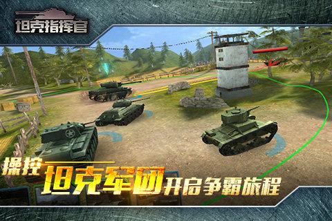 坦克指挥官V1.0.2.0 安卓版_52z.com