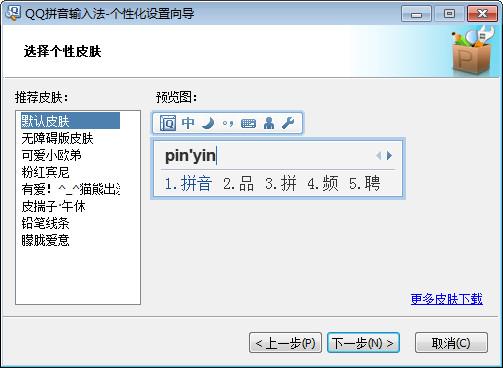 QQ拼音输入法V5.4.3311.400 官方版_52z.com