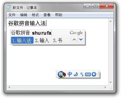 谷歌拼音�入法