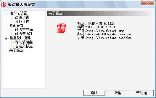 极点五笔V7.15.0.0 官方版_52z.com