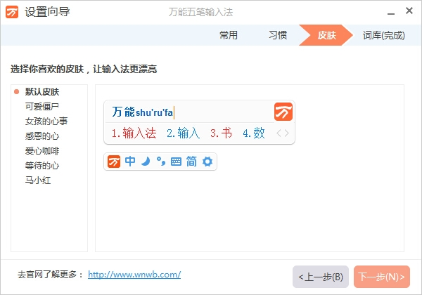 万能五笔输入法V9.8.5.9291 官方版_52z.com