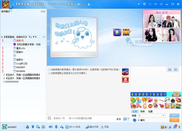嘟嘟语音V3.3.186.0 官方版_52z.com