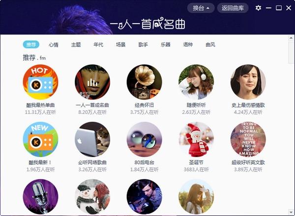 酷我音乐盒2016V8.5.1.0 官方版_52z.com