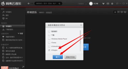 网易云音乐V2.2.2 官方版_52z.com
