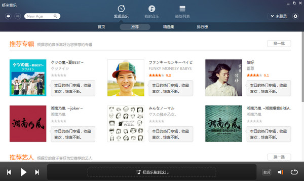 虾米音乐V3.0.7 官方版