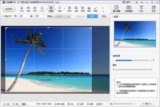 光影魔�g手V4.4.1.304 官方正式版_52z.com