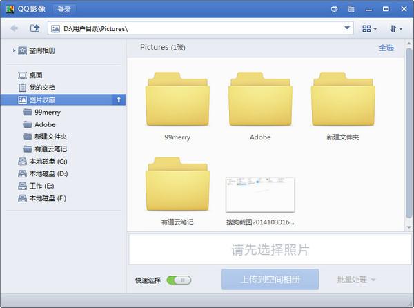 QQ影像V3.0.890.400 官方版_52z.com