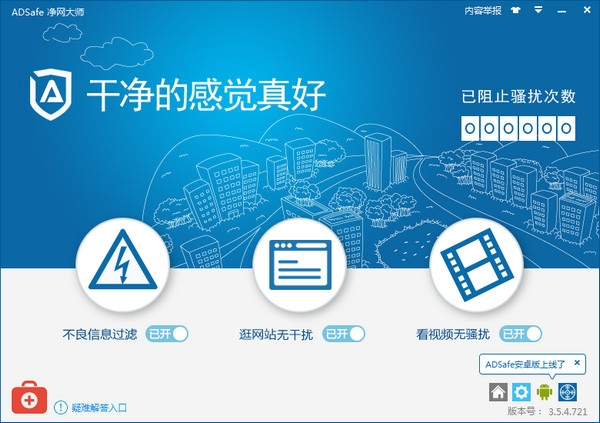 ADSafe净网大师V5.2.1202.9800 官方版_52z.com