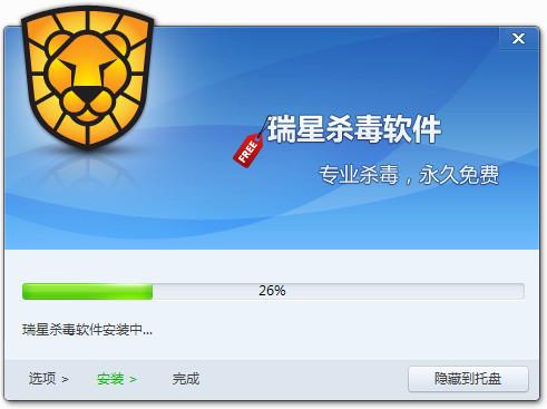 瑞星杀毒软件V25.00.00.66 官方版_52z.com