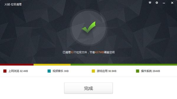 火�q安全�⒍拒�件V4.0.40.1 官方版_52z.com