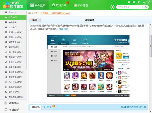 360软件管家V10.0.1135 官方版_52z.com