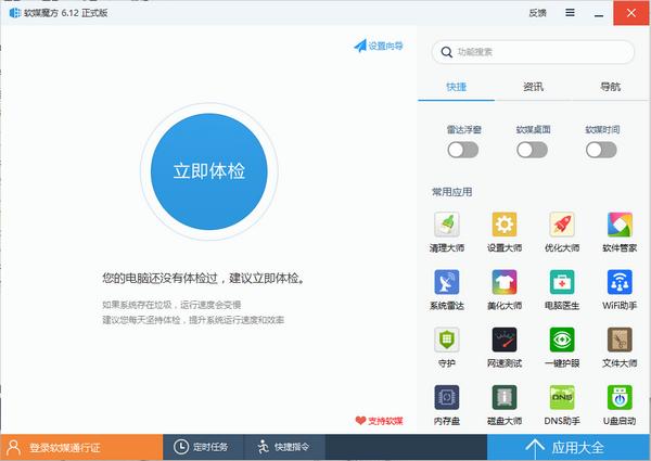 魔方��化大��V6.2.0.0 官方版_52z.com