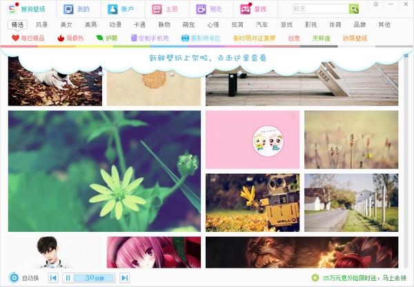 搜狗壁纸V2.5.4.2687 官方版_52z.com
