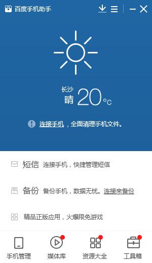 百度手机助手V5.9.0.13 官方版_52z.com