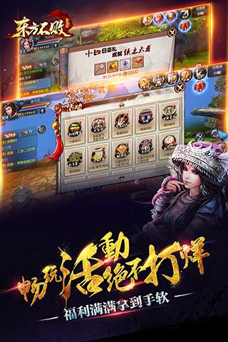 东方不败V0.3.37 安卓版_52z.com