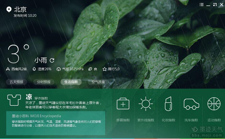 墨迹天气电脑版V2.0.1.3 官方版_52z.com