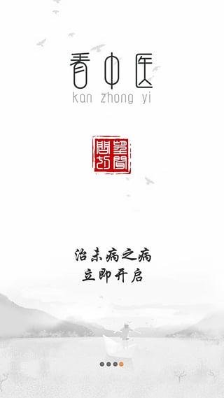 看中医 2.5 官网安卓版