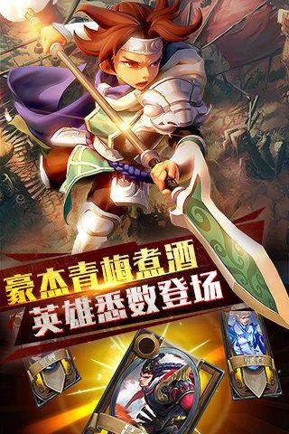 乱轰三国志V1.0.1.0.8352 安卓版_52z.com