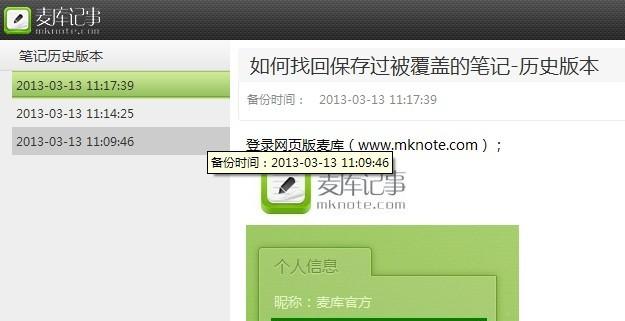 麦库V6.14.4.17 官方正式版_52z.com