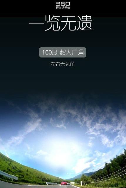 360行车记录仪V2.3.0.110 安卓版_52z.com