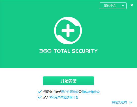 360 Total SecurityV8.2.0.1066 国际版_52z.com