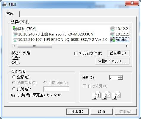 京东商家助手V5.1.1 官方版_52z.com