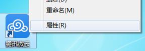 微云V3.0.1277 破解版_52z.com