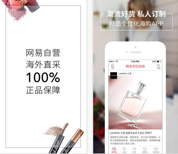 网易考拉海购V2.4.0 IOS版_52z.com