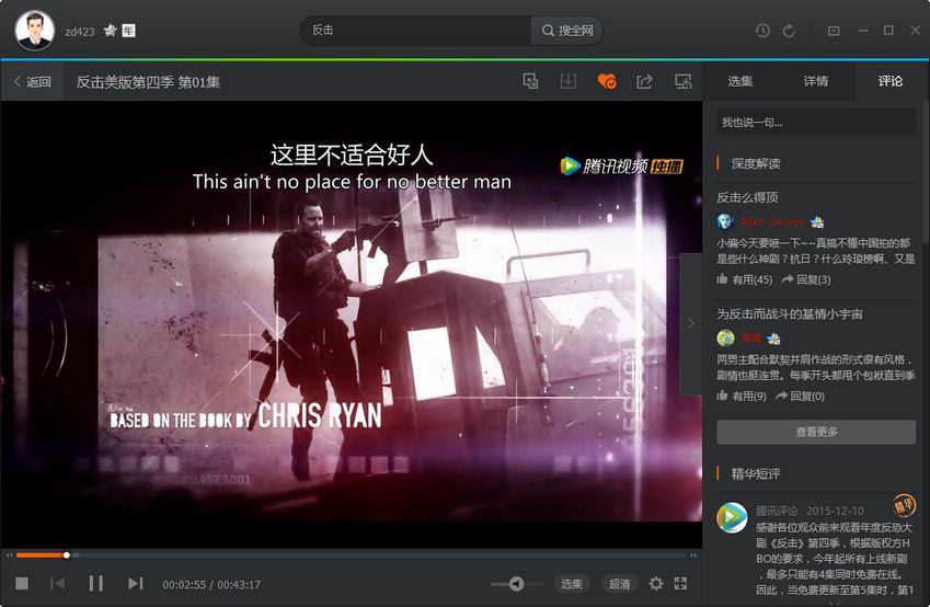 腾讯视频电脑破解版_52z.com