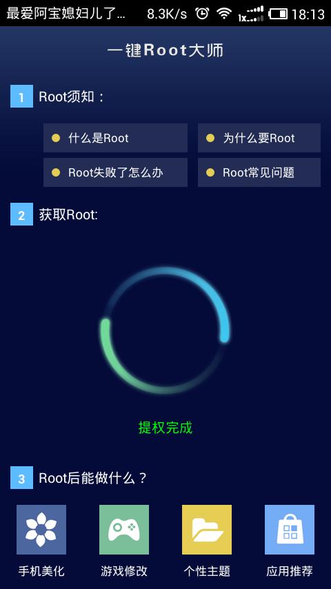 一键Root大师V5.1.7 安卓版_52z.com