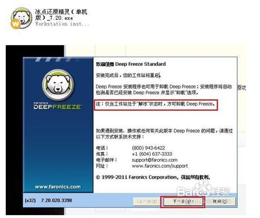 冰点还原精灵破解器―破解冰点还原中文版_52z.com
