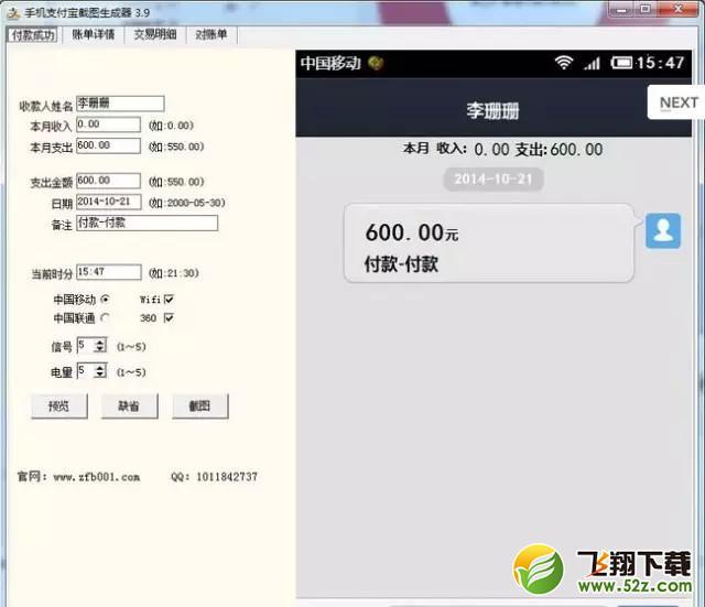 微信对话生成器V3.3 绿色版_52z.com