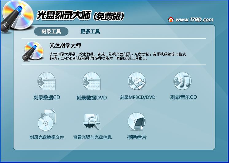 光盘刻录大师V8.1 官方免费版_52z.com