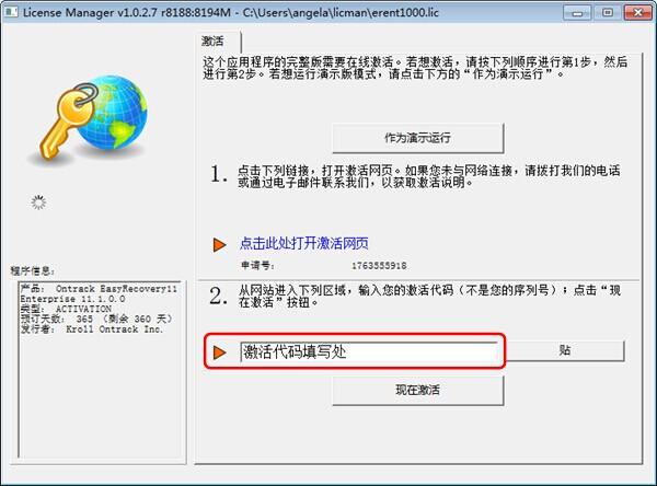 easyrecovery注册码生成器_52z.com