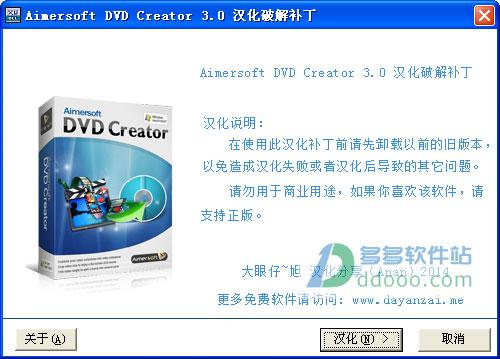 Aimersoft DVD Creator(dvd刻录软件)V3.0.0.8 汉化mac版_52z.com